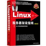 Linux服务器架设指南(第2版)(配光盘)(Linux典藏大系)