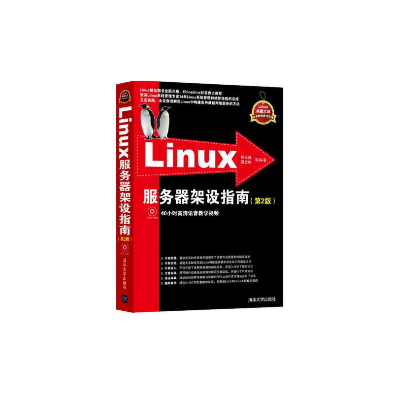 Linux服务器架设指南(第2版)(配光盘)(Linux典藏大系) 【Linux精品图书全新升级,ChinaUnix社区力荐,资深Linux系统管理专家14年经验总结,立足实践,全实例讲解,40小时高清视频,送教学PPT】