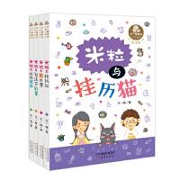 王一梅童书・爱米粒系列(共4册)