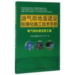 油气田地面建设标准化施工技术手册  电气和仪表安装工程