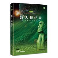 超人新纪元:王晋康科幻作品集