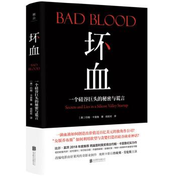 坏血(pdf+txt+epub+azw3+mobi电子书在线阅读下载)