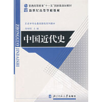 历史学基础课系列教材 新世纪高等学校教材:中国近代史