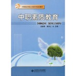 【RT5】中职素质教育 伍新春,龚双江 北京师范大学出版社 9787303104796