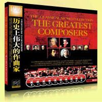 正版十大作曲家莫扎特贝多芬肖邦钢琴古典音乐交响乐曲高品质10CD