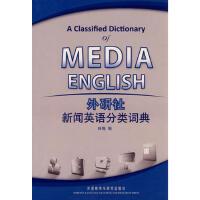 【二手旧书8成新】外研社 新闻英语分类词典(新注重针对性、典型性和信息性的实用词典 林梅 9787560016221