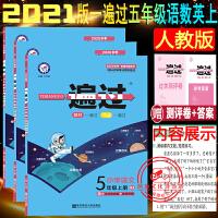 小学一遍过五年级上册语文数学英语3本全套人教部编版RJ配套统编教材2021秋