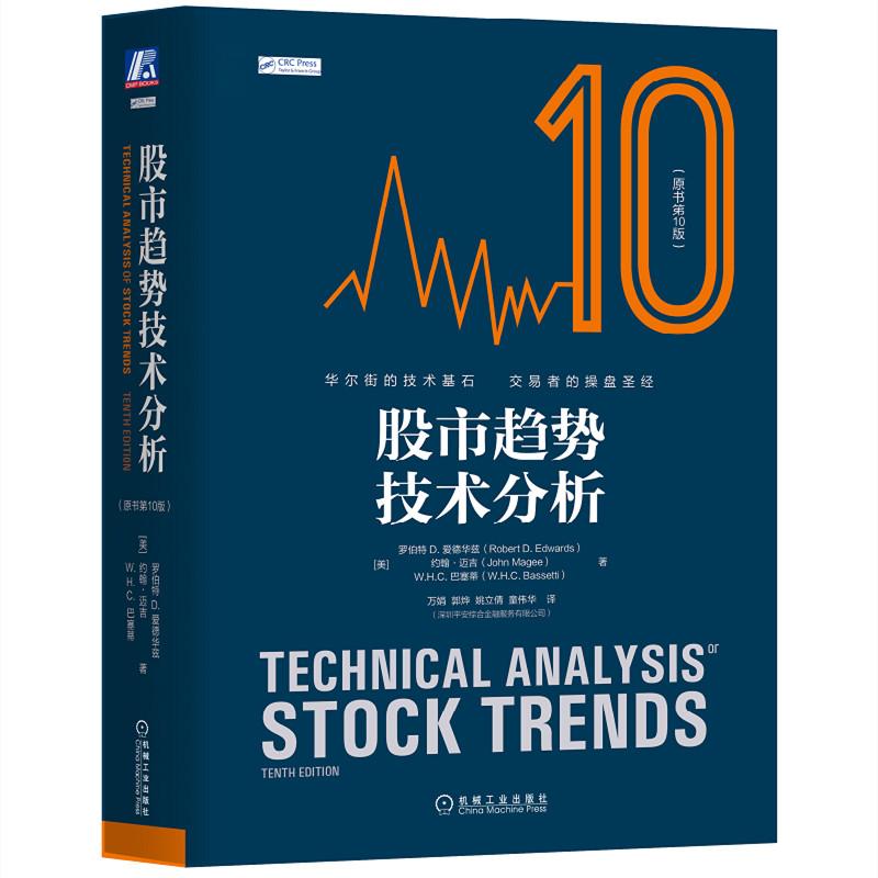 股市趋势技术分析(原书第10版)中国平安资深翻译团队倾力打造经典精译本。华尔街的技术基石,交易者的操盘圣经。十年磨一剑全新版本。