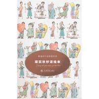 【TH】梁实秋绘本 梁实秋,戴逸如 绘 上海书店出版社 9787545801187