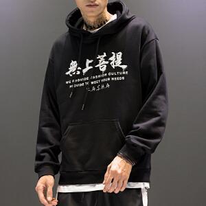 【限量抢购,好质量】国潮嘻哈hiphop卫衣无上菩提印花连帽卫衣外套男