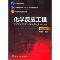 【二手旧书8成新】化学反应工程(朱炳辰(第五版 朱炳辰 9787122124555