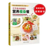 【二手旧书8成新】这些餐改变了我:不节食也能瘦的营养 廖欣仪 9787537262507