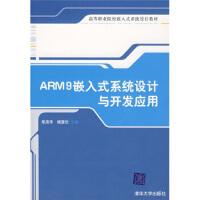 【二手书9成新】 ARM9嵌入式系统设计与开发应用 熊茂华,杨震伦 清华大学出版社 9787302162988