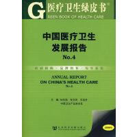 中国医疗卫生发展报告No.4(含光盘)