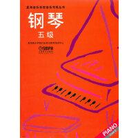 钢琴 五级(星海音乐学院考级指定书)