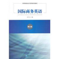 【二手旧书8成新】国际商务英语(第三版 孙莹 9787509649053