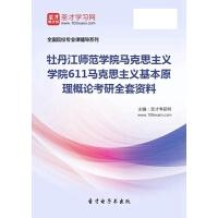 2021年牡丹江师范学院马克思主义学院611马克思主义基本原理概论考研全套资料汇编(含本校或名校考研历年真题、指定参考