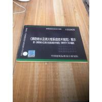 【二手9成新】消防给水及消火栓系统技术规范 图示(15S909) /中