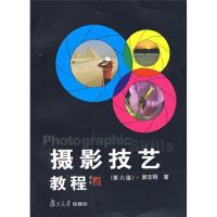 【二手书9成新】 摄影技艺教程 颜志刚 复旦大学出版社 9787309064377