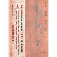 """革命-建设-改革:中国共产党""""三部曲"""""""
