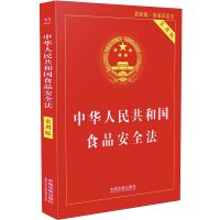 中华人民共和国食品安全法・实用版(2018版)