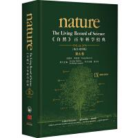 自然百年科学经典(第九卷)(英汉对照版)(1998-2001)