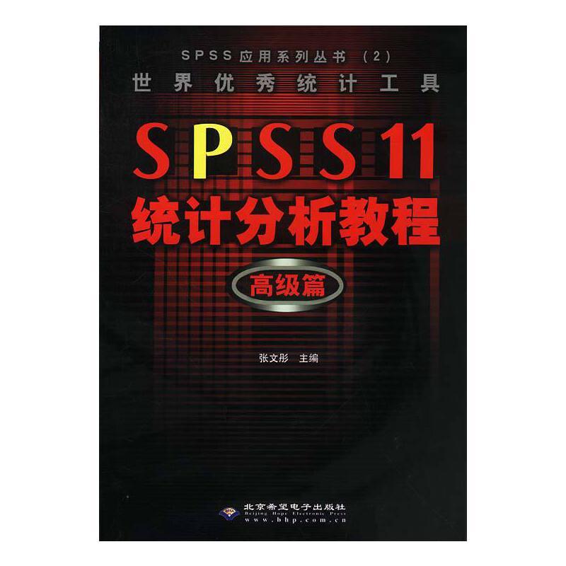 世界优秀统计工具 SPSS 11 统计分析教程:高级篇(本版CD)