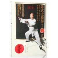 正版武术陈氏陈式太极拳精简33式教学视频教程教材书+DVD视频光盘