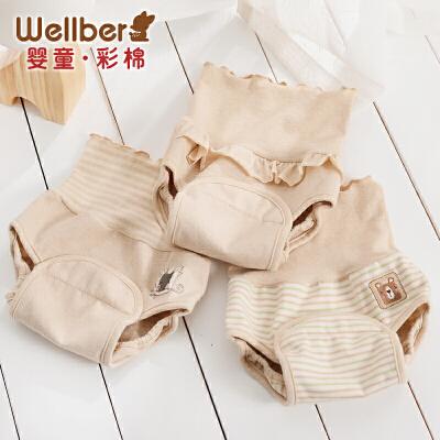 威尔贝鲁 尿布裤婴儿尿布兜 隔尿裤宝宝布尿裤可洗透气防漏天然彩棉 舒适安全