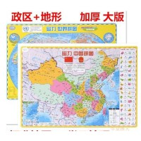 磁力中国地图拼图中学生磁性地理政区世界儿童益智玩具