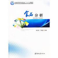 【二手旧书8成新】食品分析 侯玉泽 9787564503048