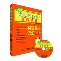 【二手书9成新】 突破英文词汇5000(附MP3光盘) 刘毅 外语教学与研究出版社 9787560086514
