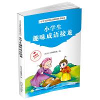 小学生趣味成语接龙汉语大字典纂处励志成长书籍