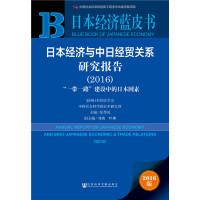 日本经济蓝皮书:日本经济与中日经贸关系研究报告(2016)