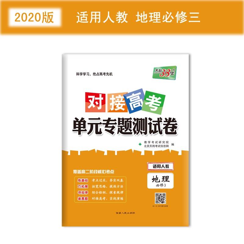天利38套 2020对接高考·单元专题测试卷--地理(人教必修3)