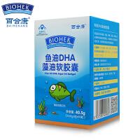 百合康鱼油DHA藻油软胶囊 少年儿童辅助改善记忆 0.45g*90粒