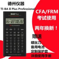 德州仪器TI BAII plus pro金融CFA/FRM考试计算器BA II专业版