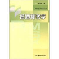 【二手旧书8成新】普通秘书学 董继超 9787304013257