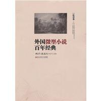 外国微型小说百年经典:欧洲卷(一)(电子书)