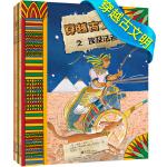 穿越古文明(全四册)小萌童书:一看就懂的历史图画书!