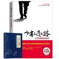 (畅销书籍)少有人走的路1 心智成熟的旅程(白金升级版) 勇敢的面对谎言与心灵对话 心灵与修养自我实现励志书籍畅销书 赠