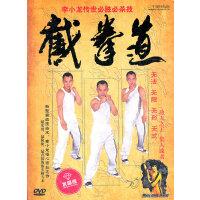 李小龙传世必胜必杀技截拳道(DVD)水晶版
