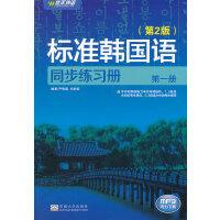 新编标准韩国语同步练习册(第一册)