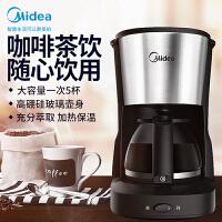 美的(Midea)咖啡壶MA-KF-D-regular101美式咖啡机 意式家用全自动滴漏式煮咖啡壶小型煮茶壶电热水壶