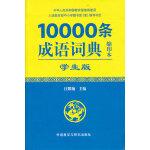 10000条成语词典(学生版)(缩印本)