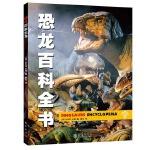 恐龙百科全书(小爱因斯坦科学馆)