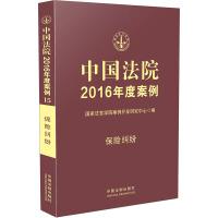 中国法院2016年度案例:保险纠纷