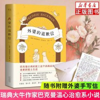 外婆的道歉信 简体中文版 弗雷德里克巴克曼 畅销瑞典感人温情治愈系清单人生同类 畅销外国文学小说书籍 正版