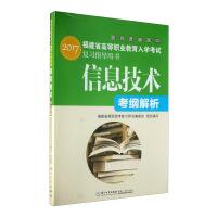 福建省高等职业教育入学考试复习指导用书・信息技术(2017)