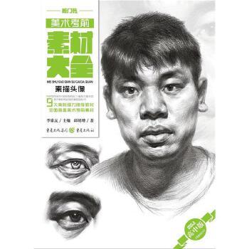 素描头像-美术考前素材大全-高中版( 货号:722911781)